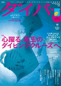 月刊ダイバー