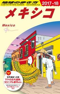 地球の歩き方~メキシコ~
