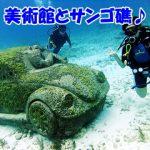 水中美術館ファンダイビング